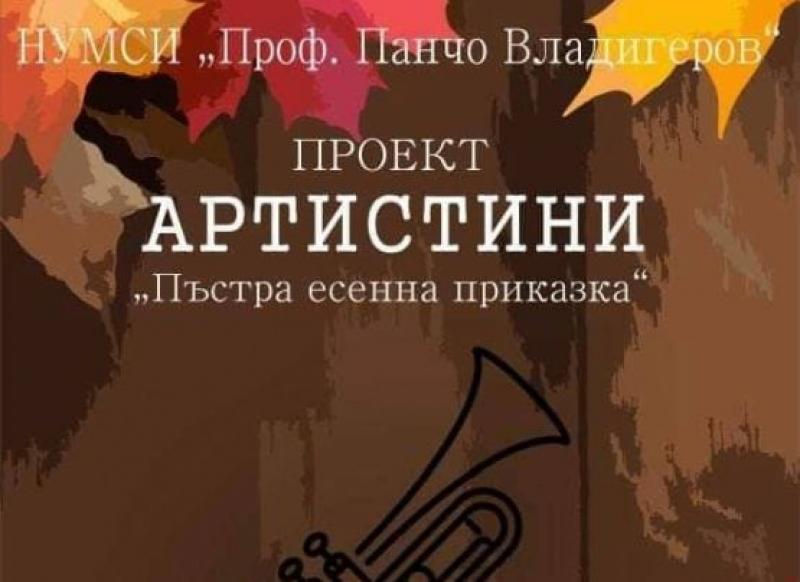 """""""Артистини"""" на бургаското Музикално училище започва днес"""