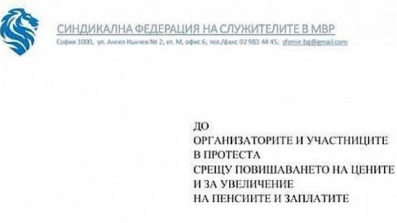 Полицаите излязоха с декларация  в подкрепа на протестиращите в България