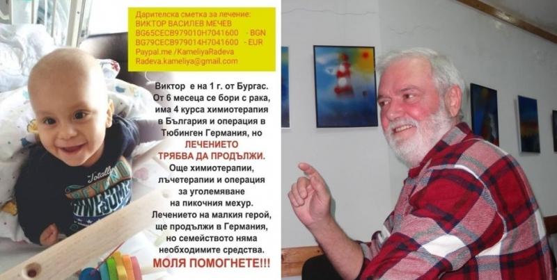 Дариха 530 лева за лечението на Виктор (ВИДЕО)