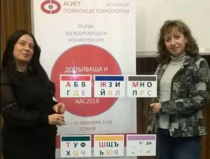 Специални педагози участваха в конференция за допълващата и алтернативна комуникация в София