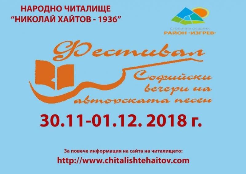 Бардове ще пеят на една сцена с Тодор Трайчев