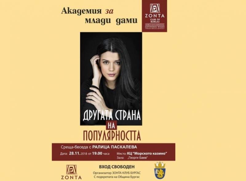 """Ралица Паскалева гостува в """"Академия за млади дами"""" към Зонта клуб Бургас"""