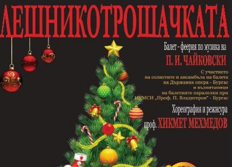 Дядо Коледа пристига в Бургаската опера на мотор