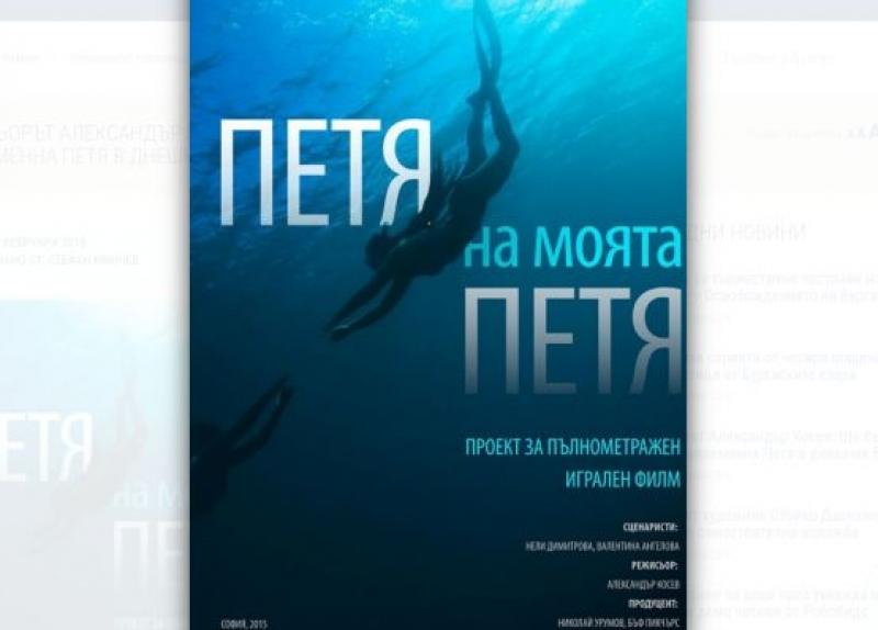 Снимат филм за Петя Дубарова