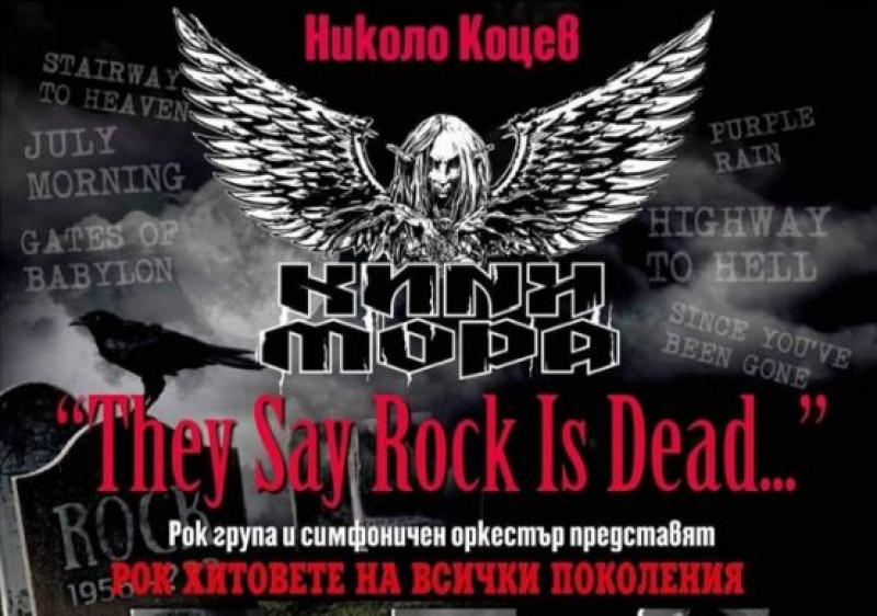 Обявиха втора дата за They say rock is dead на Кикимора