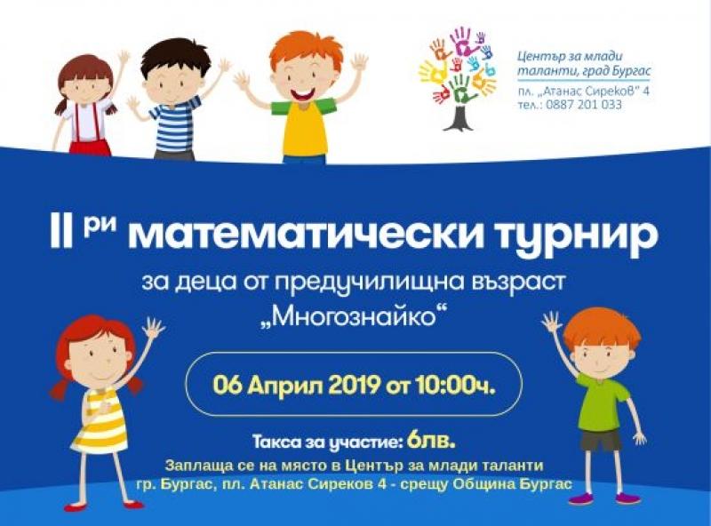 """В Бургас ще се поведе II-ри регионален математически турнир """"Многознайко"""""""