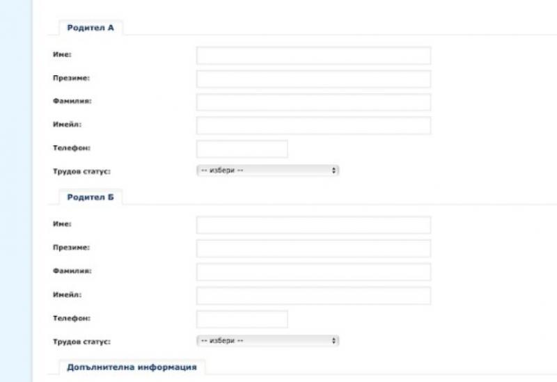 Родител А и родител Б  в системата за регистрация за I клас в Бургас в разрез с решение на КС