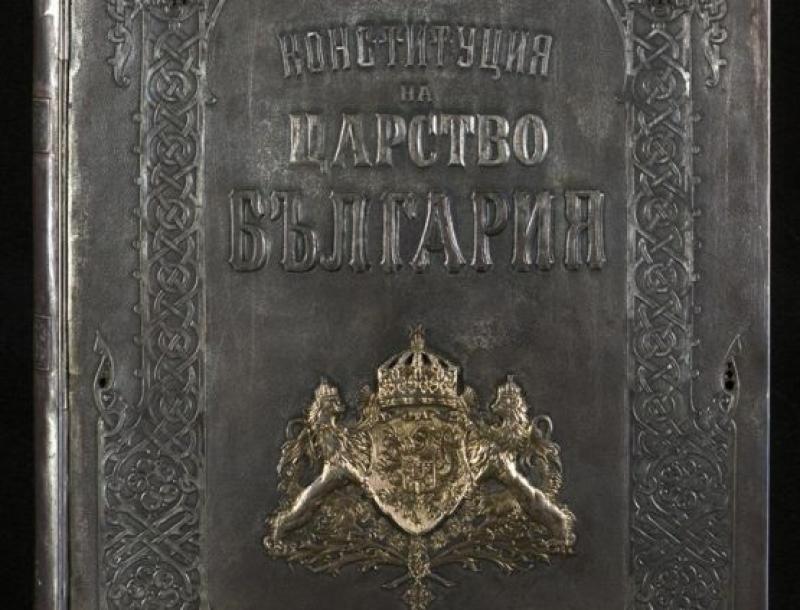 Оригиналите на Търновската и Сребърната конституция  ще гостуват в Бургас