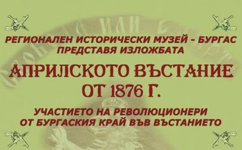 Изложба в Историческия музей разказва за революционерите от Бургаския край