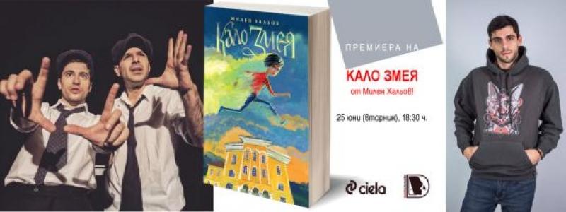 """""""Кало Змея"""" от Милен Хальов – могат ли да бъдат герои децата?"""