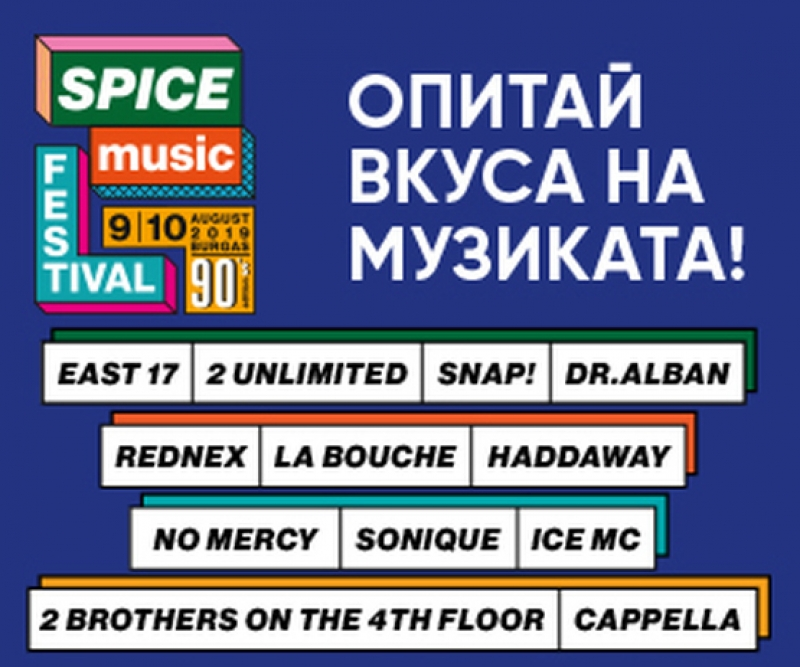 NO MERCY става част от  SPICE MUSIC FESTIVAL