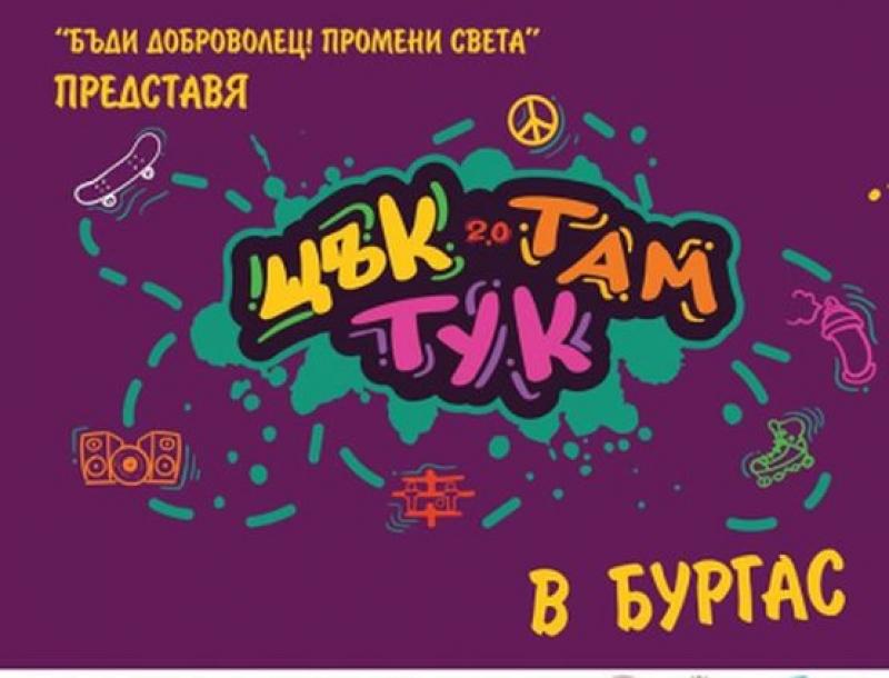 Отворени тренировки, игри и музика на открито за младежи в Бургас  днес и утре