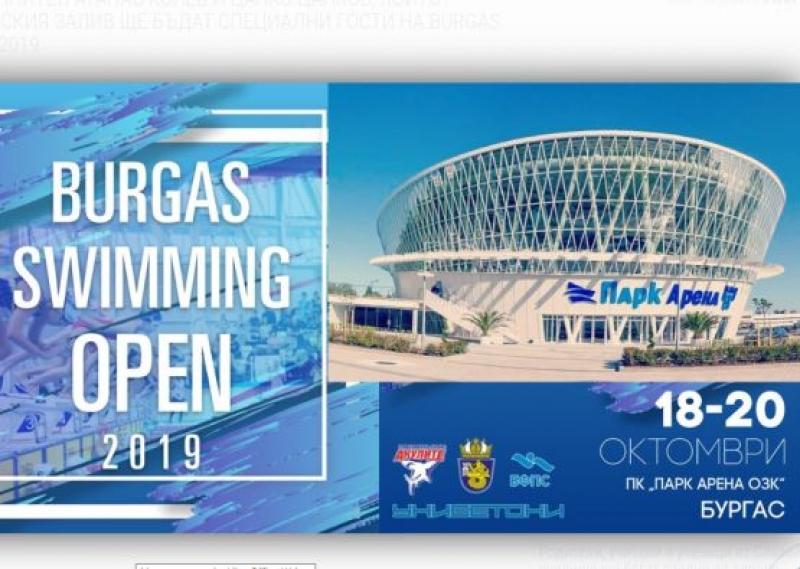 Атанас Колев и Цанко Цанков ще са гости на Burgas Swimming Open 2019