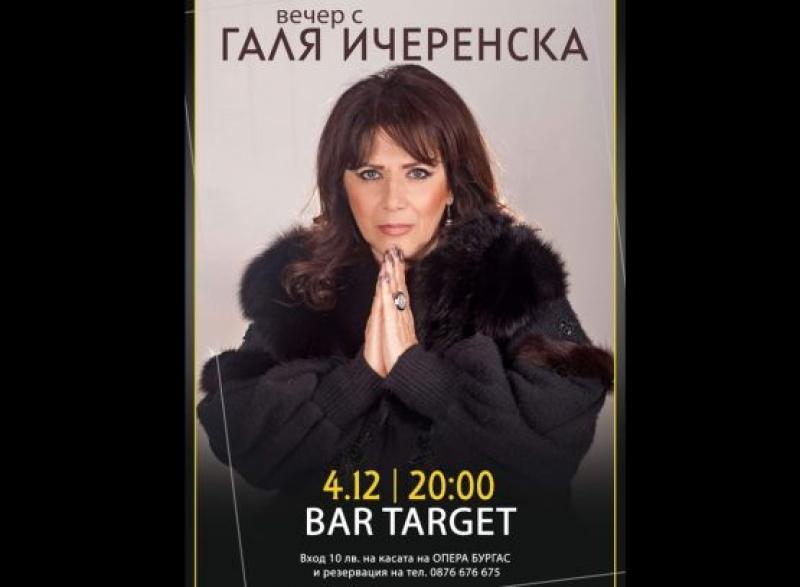 """Вечер с Галя Ичеренска в бургаския бар """"Таргет"""""""