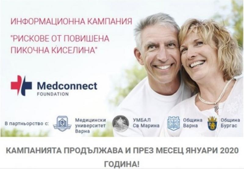 Безплатни изследвания на пикочната киселина във Варна и Бургас до края на януари