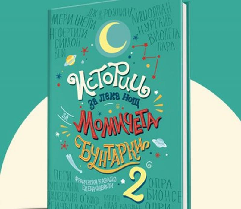 """""""Истории за лека нощ за момичета бунтарки 2"""" –сбъднатите приказки"""