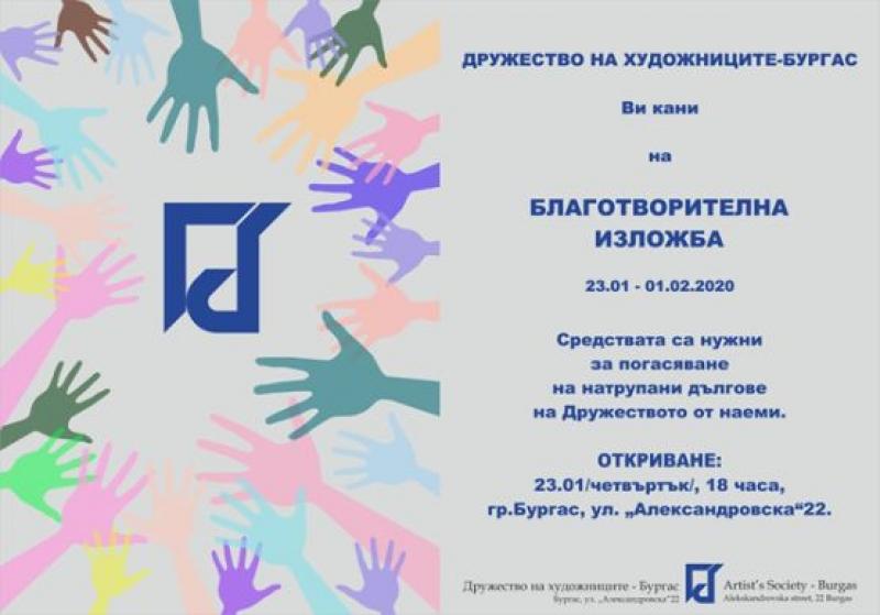 Бургаските художници редят благотворителна изложба, за да платят дълга си