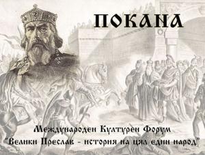 uchenitzi-pishat-stihove-i-eseta-za-konkurs-veliki-preslav-e-kato-magnat-za-talanti