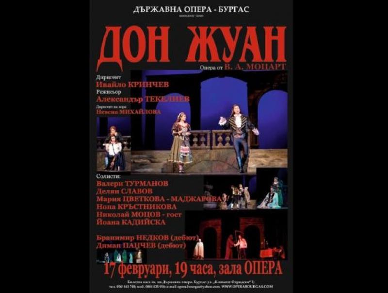 """""""Четиримата близнаци"""" и """"Дон Жуан"""" отново на бургаска сцена"""