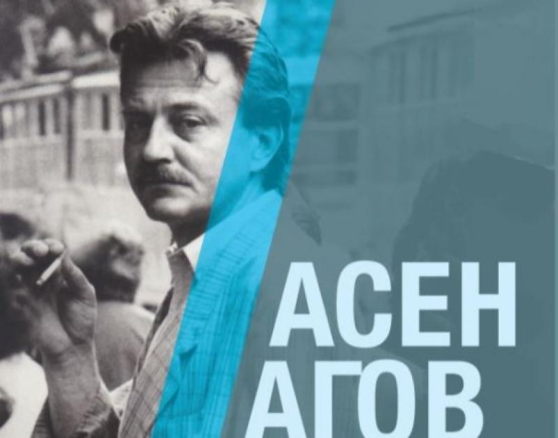Дебютната книга на журналиста и политик Асен Агов с премиера в София на пети март