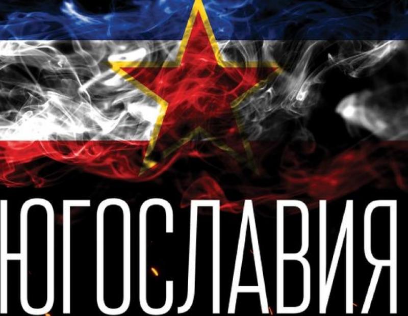 """""""Югославия. Мир, война, разпадане"""" от Ноам Чомски вече на българския книжен пазар"""