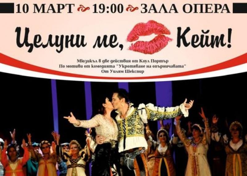 """След големия успех в Народния театър мюзикълът """"Целуни ме, Кейт!"""" отново на бургаска сцена"""