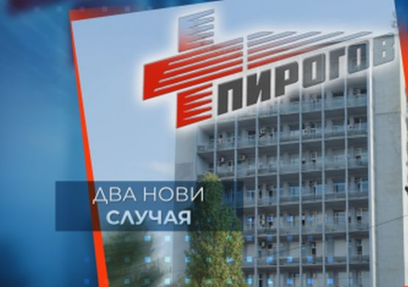 """УМБАЛСМ """"Н. И. Пирогов"""" продължава да работи въпреки  двата нови случая на COVID-19"""
