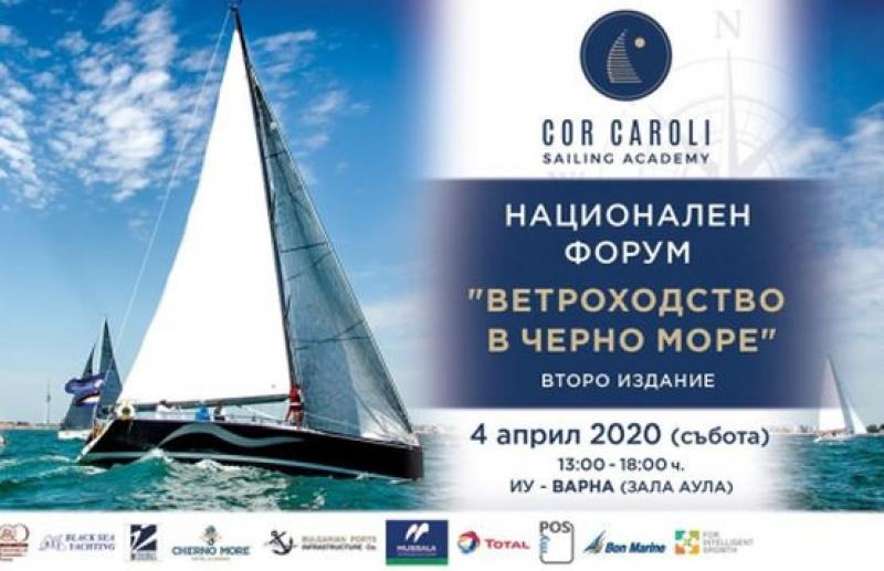 """Националният форум """"Ветроходство в Черно море"""