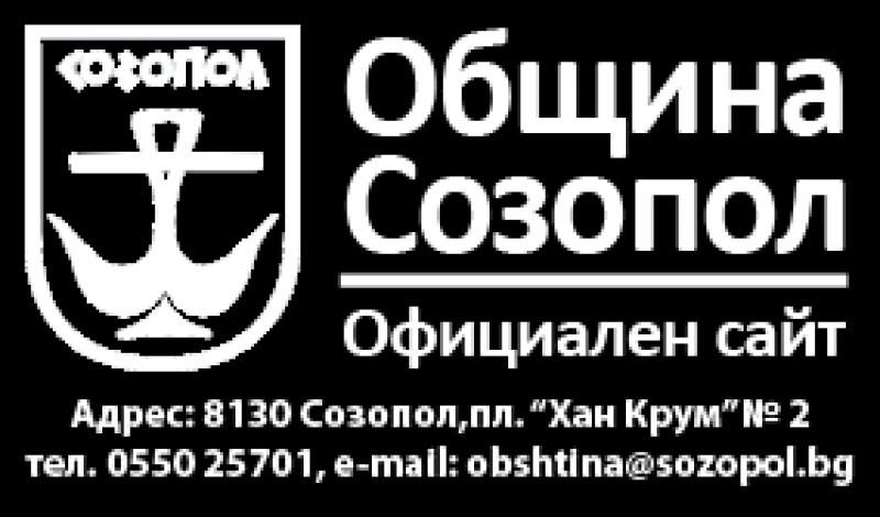 Община Созопол : Наемодателите да информират за новонастанени лица