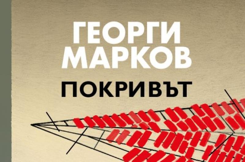 """""""Покривът"""" от Георги Марков  отново  на книжния пазар"""