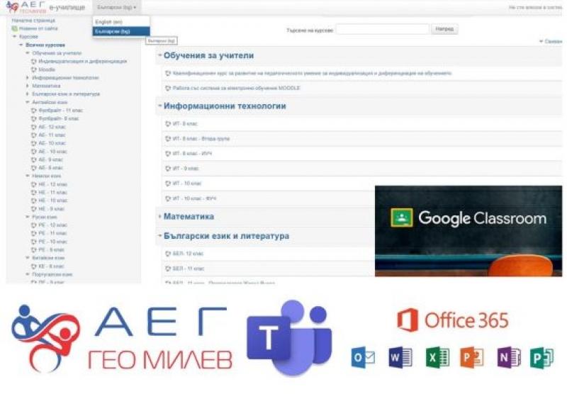 """Добра организация и висока мотивация за електронно обучение отчетоха в АЕГ """"Гео Милев"""" в Бургас"""