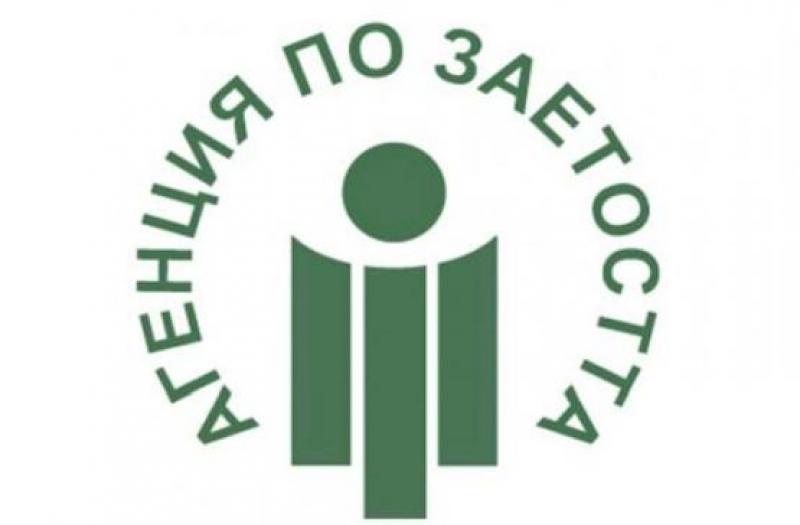 Агенцията по заетостта призовава към използването на електронни услуги