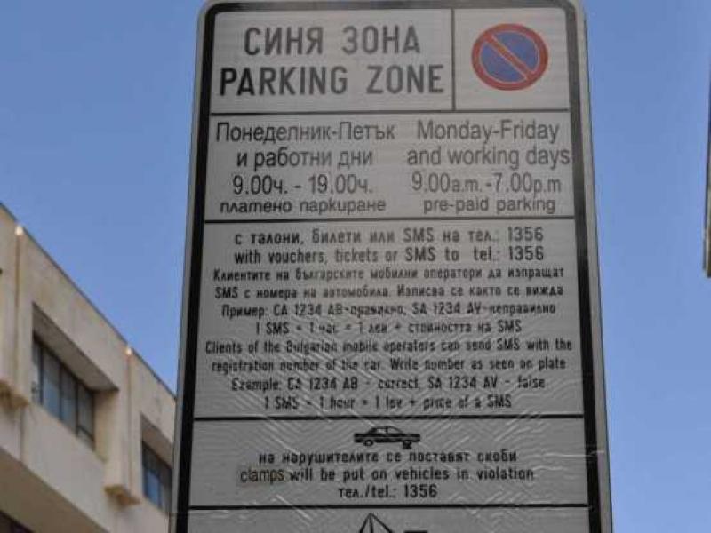 Синята зона в Бургас безплатна до 20 април
