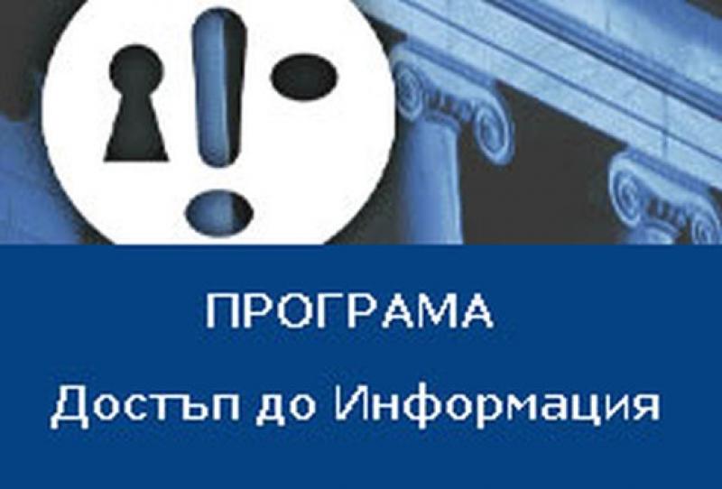 180 организации и граждани подкрепят становището на ПДИ срещу измененията в ЗДОИ