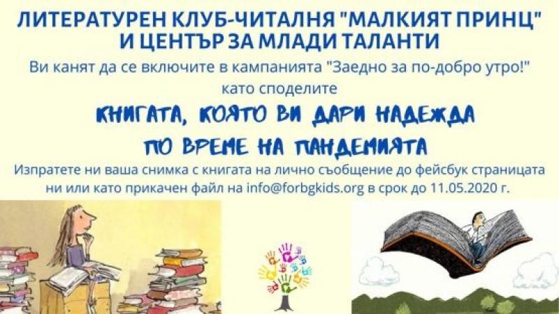 """""""Заедно за едно по-добро УТРО"""" с нова инициатива на Световния ден на книгата"""