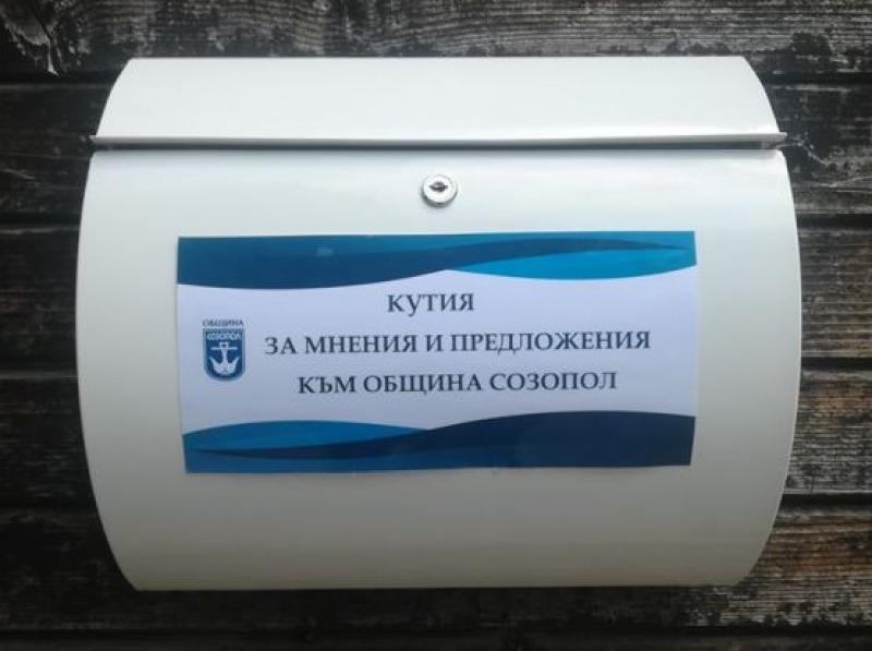 Община Созопол очаква препоръки за подобряване работата на администрацията