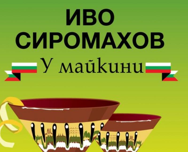 "Иво Сиромахов ви кани ""У майкини"""