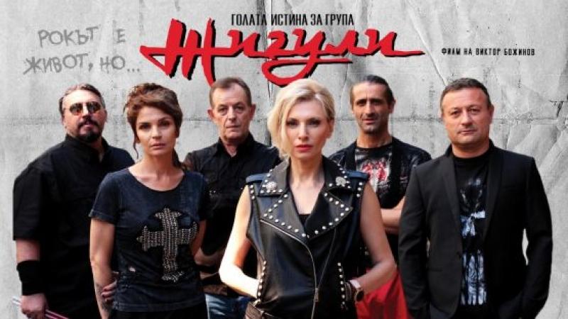 """Филмът """"Голата истина за група Жигули"""" с предпремиера в Бургас"""