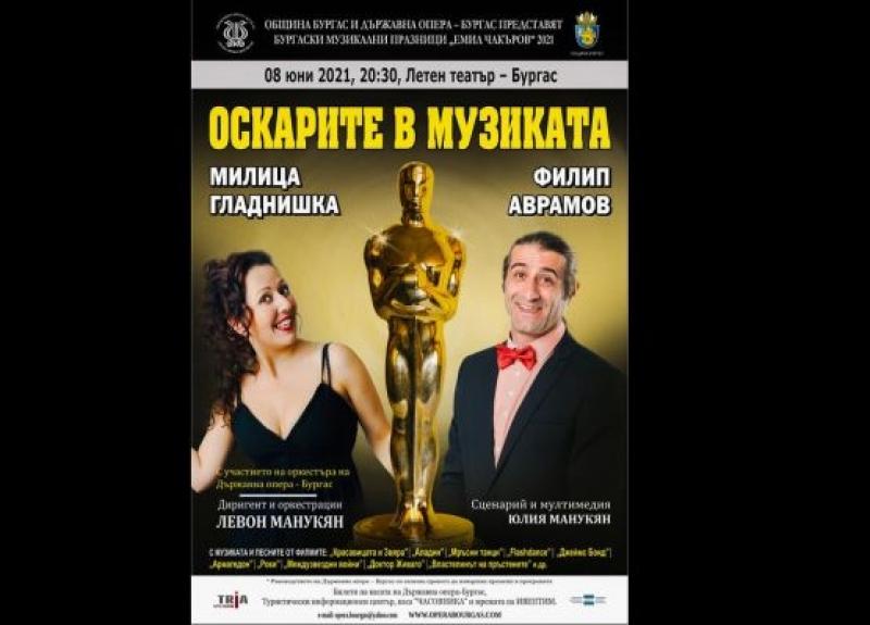 militza-gladnishka-i-filip-avramov-otkriva-festivala-emil-chakarov