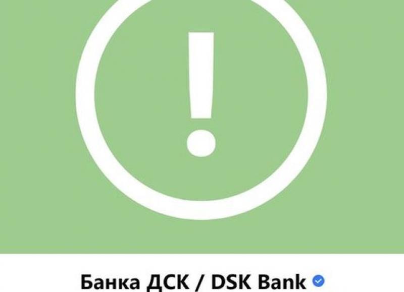 Банка ДСК  предупреждаа за измамна схема