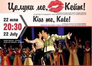 """Бургаската публика с последен шанс за да гледа мюзикъла """"Целуни ме, Кейт!"""""""