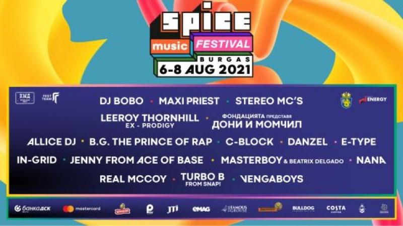 Вземете си маски за Spice music festival