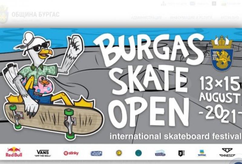 Майстори на дъската от 8 държави идват на Burgas Skate Open 2021