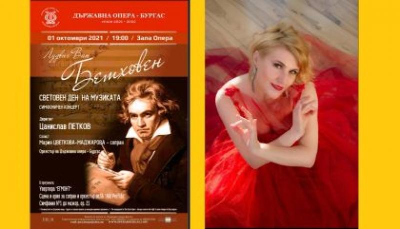 Бургаската опера отбелязва Световния ден на музиката  със симфоничен концерт