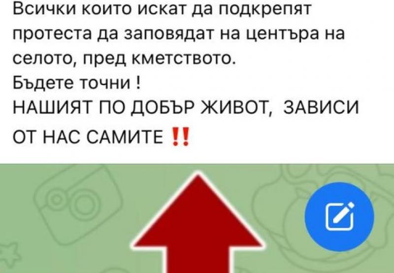 Протест готвят в Зидарово